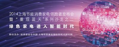 家电banner.jpg