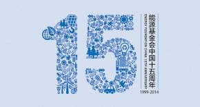 efc-15-yr-banner-zh.jpg