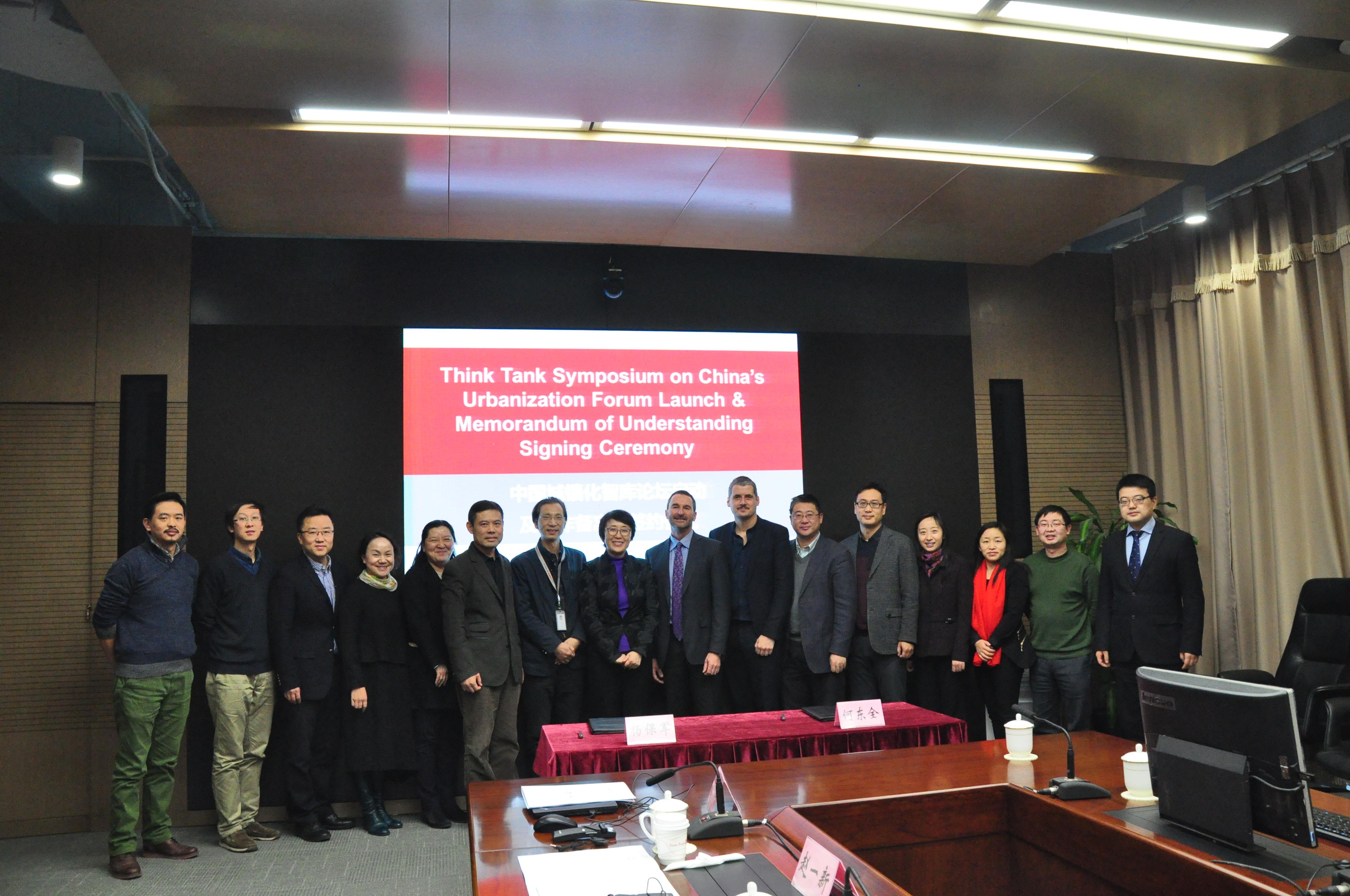 """中国城市规划设计院与能源基金会签署""""中国城镇化智库论坛""""合作备忘录"""