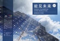 能源基金会工作简报 2019 Q1