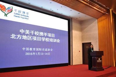 2016年1月13日上午,能源基金会中国运营副总裁邵悦女士致辞