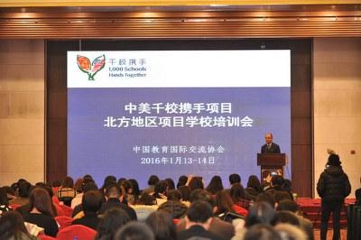 2016年1月13日上午,中国教育国际交流协会国际合作部主任余有根先生担任主持