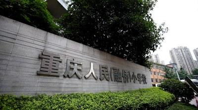 2016年5月13日上午,教材试点学校推广,重庆市人民(融侨)小学校门