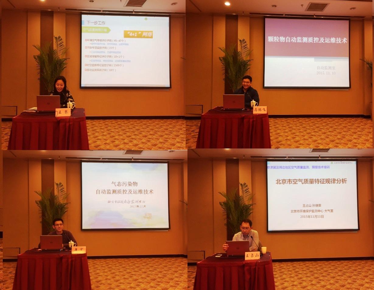 推动区域合作,提升京津冀及周边地区空气质量监测和预报技术水平